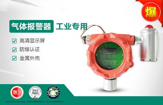 JC-ADT-2气体探测器-CO2
