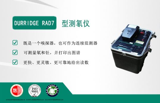 美国DURRIDGE RAD7型测氡仪