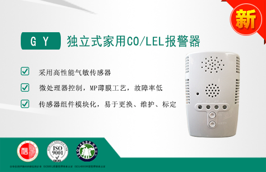 GY独立式家用CO/LEL报警器